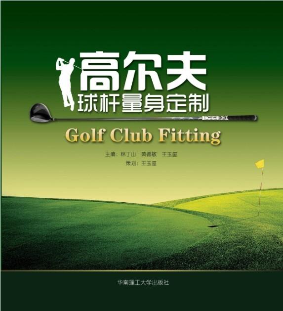 是高尔夫教练员,高尔夫工坊技师,球具店销售人员及高球爱好者不可多得