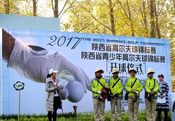 11月28日,2017陕西省高尔夫球锦标赛在西安国际高尔夫俱乐部拉开帷幕。据悉,本次比赛为期三天,分为业余组、职业组、常青组、青少年组、女子组五个组别,共吸引来自全省各地的240名选手参赛。值得一提的是,获得第十三届全运会高尔夫项目铜牌的陕西选手李涛、姚学锋、邢艺馨、刘子威也参与其中,与省内众多高尔夫职业球员、爱好者、教练员同台竞技。 本次比赛由陕西省体育局主办、陕西省高尔夫击剑运动管理中心承办、西安国际高尔夫俱乐部协办,为两轮36洞个人比杆赛。比赛旨在为全省高尔夫球爱好者提供一个交流学习的平台,提高青少