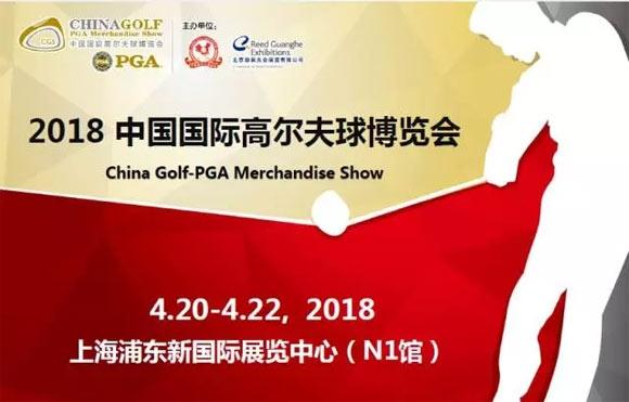 高尔夫球协会等知名协会支持的具影响力的高尔夫用品及生活方式展会.