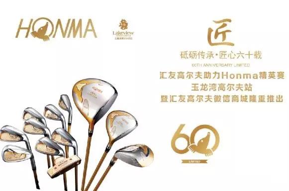 5月8日,HONMA精英赛-玉龙湾高尔夫站将在昆明玉龙湾高尔夫球会隆重举办,本次比赛由北京汇友高尔夫和昆明玉龙湾高尔夫球会联袂举办。 北京汇友高尔夫经营高尔夫球具17年,主要经营HONMA、 ONOFF、YAMAHA 等一线品牌。公司宗旨:不比价格,只比质量,比服务。 本次比赛设置了多个奖项和抽奖环节,并提供了丰富的HONMA品牌的各类奖品,惊喜与乐趣让您HIGH爆高尔夫! 时间:2018年5月8日星期二 地点:昆明玉龙湾高尔夫球会 参赛费用 会员:410元/人 非会员:960元/人 (含1人1轮18洞比