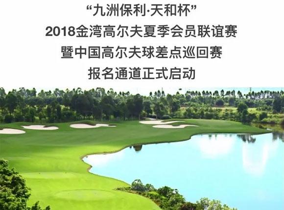 九洲保利·天和杯珠海金湾高尔夫夏季会员联谊赛