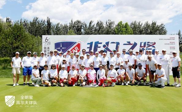 2018年6月28日,全明星高尔夫2018非凡之路6月赛在北京净山湖高尔夫