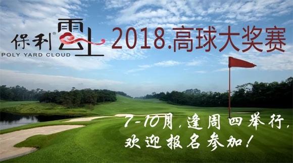 主办单位:佛山保利云东海高尔夫球会   赞助单位:保利云上   协办