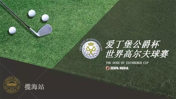 日期 时间 内容 地点 8月30日 10:00-11:30 赛事签到 揽海高尔夫图片