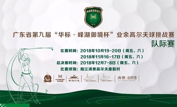 广东省第九届华标·峰湖御境杯业余高尔夫球挑战赛队际赛图片