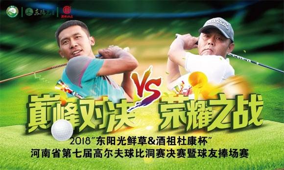 河南省第七届高尔夫球比洞赛决赛暨球友捧场赛即将上演!图片