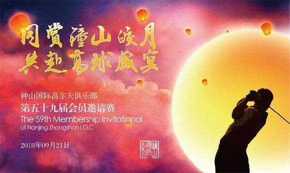 完美打球季,南京钟山高尔夫中秋嘉年华9月21日欢乐开启!