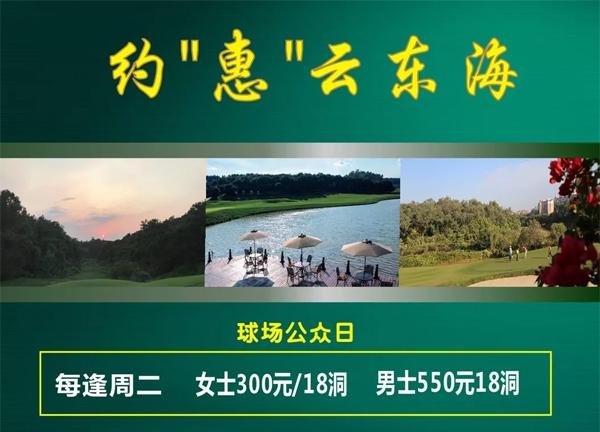 """女士300元,约""""惠""""佛山保利云东海高尔夫球会"""